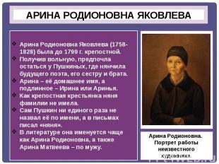 Арина Родионовна Яковлева (1758-1828) была до 1799 г. крепостной.Получив вольную