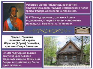 Ребёнком Арина числилась крепостной подпоручика лейб-гвардии Семёновского полка