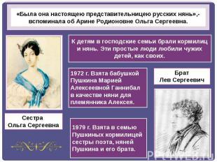 «Была она настоящею представительницею русских нянь»,- вспоминала об Арине Родио