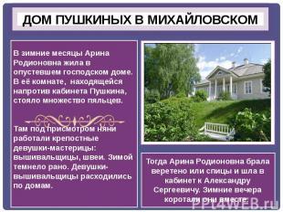 В зимние месяцы Арина Родионовна жила в опустевшем господском доме. В её комнате