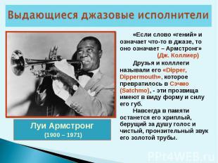 «Если слово «гений» и означает что-то в джазе, то оно означает – Армстронг» (Дж.
