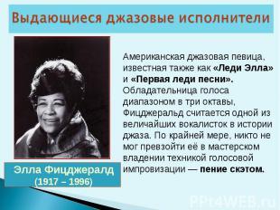 Американская джазовая певица, известная также как «Леди Элла» и «Первая леди пес