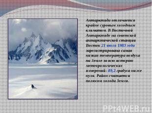 Антарктида отличается крайне суровым холодным климатом. В Восточной Антарктиде н