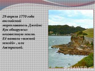 29 апреля 1770 года английский мореплаватель Джеймс Кук обнаружил неизвестную зе