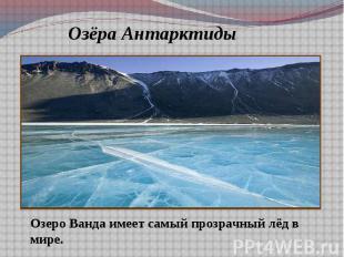 Озёра АнтарктидыОзеро Ванда имеет самый прозрачный лёд в мире.