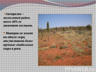 Австралия – засушливый район, около 44% ее занимают пустыни. Материк не имеет ни