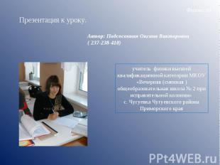 учитель физики высшей квалификационной категории МКОУ «Вечерняя (сменная ) общео