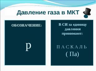 Давление газа в МКТВ СИ за единицу давления принимают: