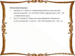Используемая литература:Симонович С.В.., Евсеев Г.А. Занимательный компьютер: Кн