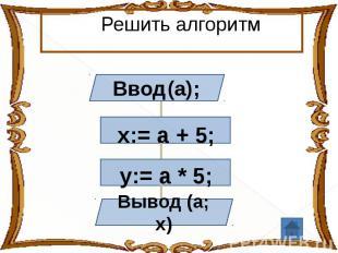 Решить алгоритм
