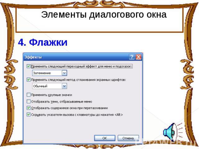 Элементы диалогового окна4. Флажки