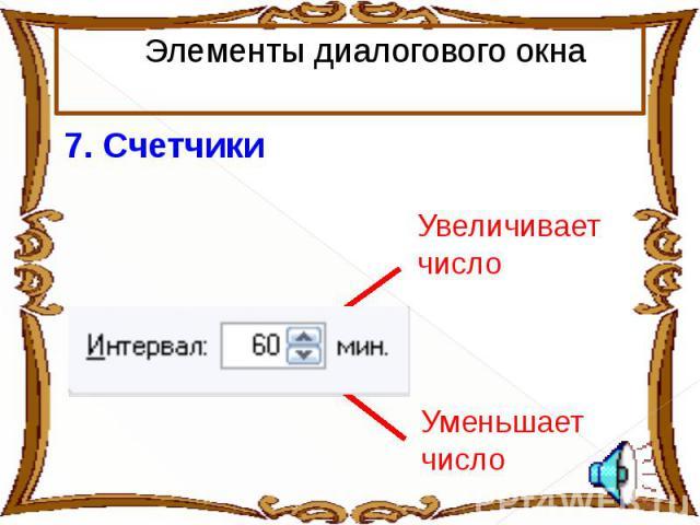 Элементы диалогового окна7. Счетчики