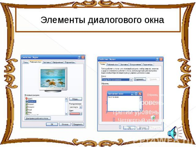 Элементы диалогового окна