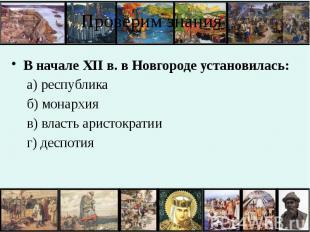 В начале XII в. в Новгороде установилась:а) республикаб) монархияв) власть арист