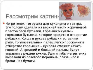 Рассмотрим картинку Негритенок – игрушка для кукольного театра. Его голову сдела