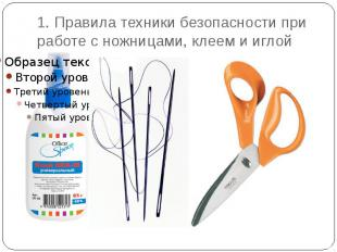 1. Правила техники безопасности при работе с ножницами, клеем и иглой