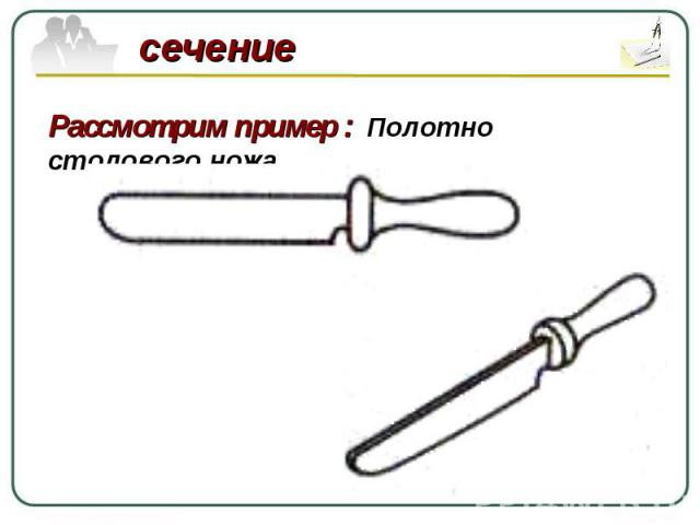 Рассмотрим пример : Полотно столового ножа