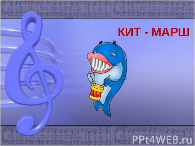 КИТ - МАРШ