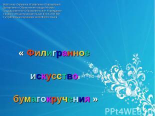 Восточное Окружное Управление ОбразованияДепартамент Образования города МосквыГо