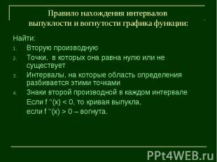 Правило нахождения интервалов выпуклости и вогнутости графика функции:Найти:Втор