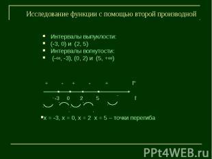 Исследование функции с помощью второй производнойИнтервалы выпуклости:(-3, 0) и