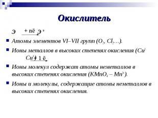 ЭЭ n-Атомы элементов VI–VII групп (О2, Сl2…).Ионы металлов в высоких степенях ок