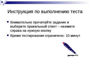 Инструкция по выполнению тестаВнимательно прочитайте задание и выберите правильн
