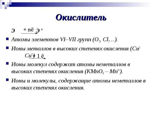 ЭЭ n-Атомы элементов VI–VII групп (О2, Сl2…).Ионы металлов в высоких степенях окисления (Cu2- Cu+) Ионы молекул содержат атомы неметаллов в высоких степенях окисления (КМnО4 – Mn7+).Ионы и молекулы, содержащие атомы неметаллов в высоких степенях оки…