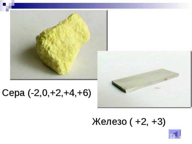 Сера (-2,0,+2,+4,+6)