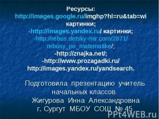 Подготовила презентацию учитель начальных классов Жигурова Инна Александровнаг.