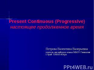 Present Continuous (Progressive)настоящее продолженное времяПетрова Валентина Ва