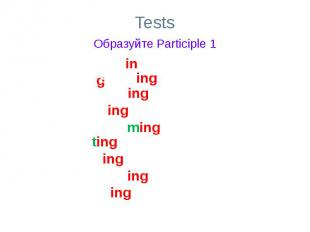 Образуйте Participle 1