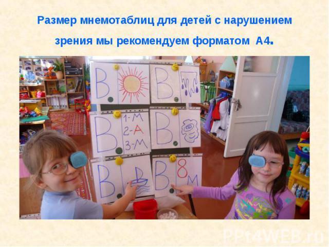 Наш многолетний опыт исследований детей с нарушениями зрения показал, что у них характеристики состояния зрительной системы и восприятия могут различаться в широких пределах.
