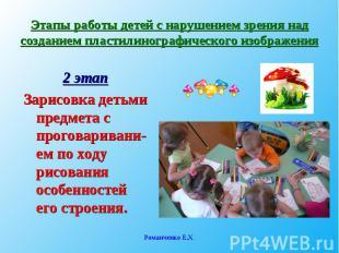 Этапы работы детей с нарушением зрения над созданием пластилинографического изоб