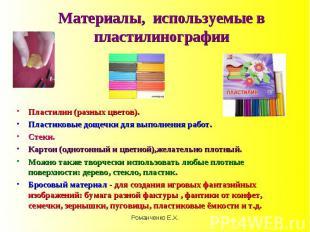 Материалы, используемые в пластилинографииПластилин (разных цветов).Пластиковые
