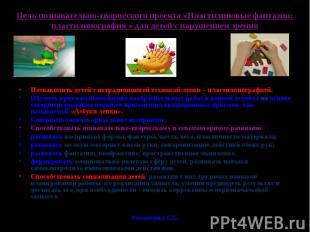 Цель познавательно-творческого проекта «Пластилиновые фантазии: пластилинография