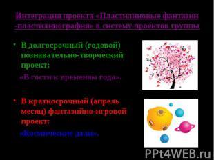 Интеграция проекта «Пластилиновые фантазии -пластилинография» в систему проектов