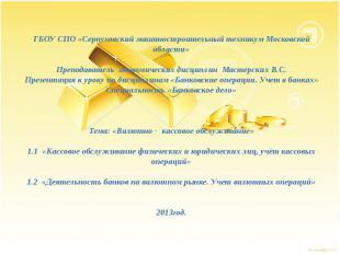ГБОУ СПО «Серпуховский машиностроительный техникум Московской области»Преподават