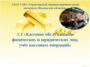 ГБОУ СПО «Серпуховский машиностроительный техникум Московской области» 1.1 «Касс