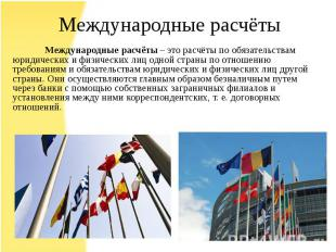 Международные расчёты – это расчёты по обязательствам юридических и физических л