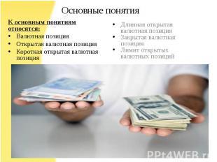 К основным понятиям относятся:Валютная позицияОткрытая валютная позицияКороткая