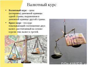 Валютный курс – цена (котировка) денежной единицы одной страны, выраженная в ден