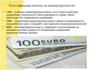СКВ – свободно конвертируемая валюта, отсутствуют валютные ограничения, валюты м