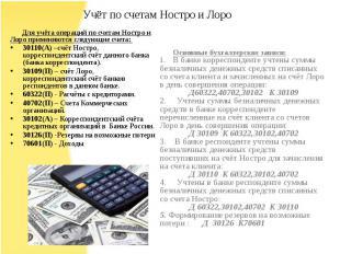 Для учёта операций по счетам Ностро и Лоро применяются следующие счета: 30110(А)