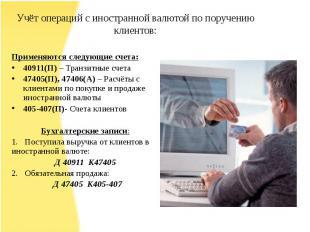 Применяются следующие счета:40911(П) – Транзитные счета47405(П), 47406(А) – Расч