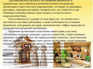 1.2. Структура кассового подразделения банкаДля комплексного кассового обслужива