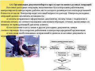 1.4. Организация документооборота при осуществлении кассовых операцийКассовые ра