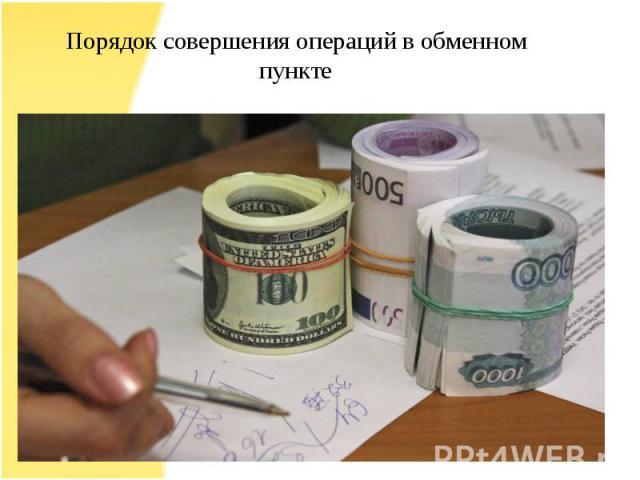 Порядок совершения операций в обменном пункте