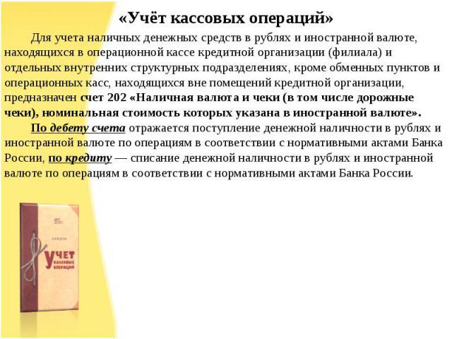 Для учета наличных денежных средств в рублях и иностранной валюте, находящихся в операционной кассе кредитной организации (филиала) и отдельных внутренних структурных подразделениях, кроме обменных пунктов и операционных касс, находящихся вне помеще…