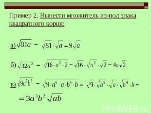 Пример 2. Вынести множитель из-под знака квадратного корня: